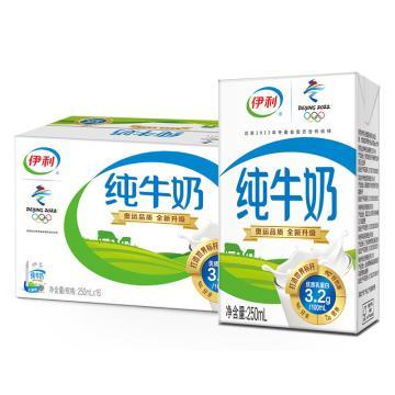 伊利 纯牛奶250ml*16盒/礼盒装 全脂营养早餐奶 优质乳蛋白