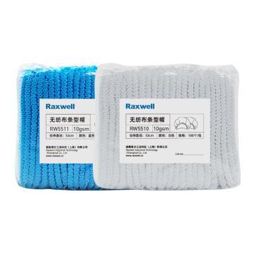 "Raxwell 无纺布条型帽10g21"",拉伸直径53cm,蓝色,sm发套,100个/包"