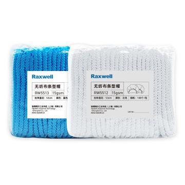 "Raxwell 无纺布条型帽15g,21"",拉伸直径53cm,蓝色,sm发套,100个/包"